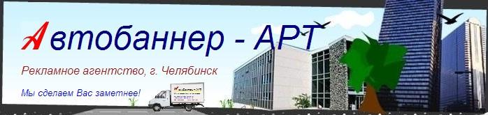 Автобаннер-АРТ - Агентство рекламы на транспорте, г. Челябинск